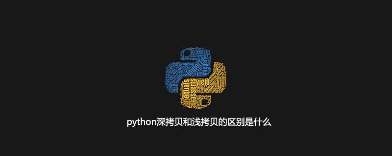 python深拷贝和浅拷贝的区别是什么
