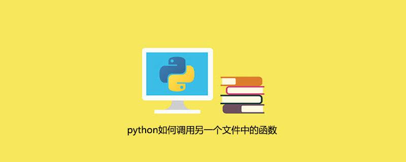 python如何调用另一个文件中的函数