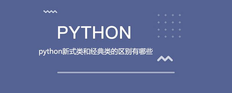 python新式类和经典类的区别有哪些