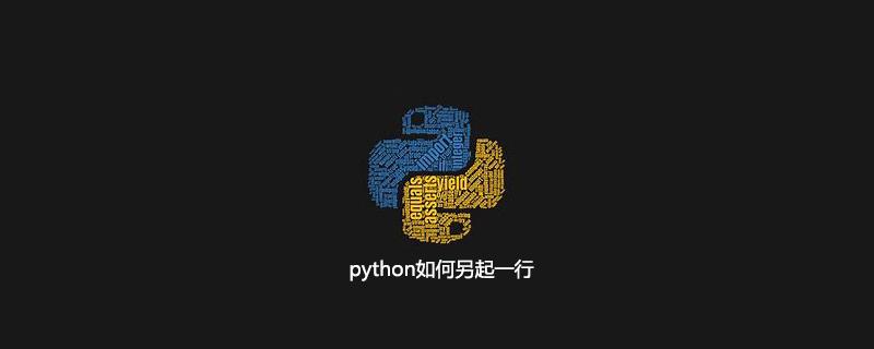 python如何另起一行