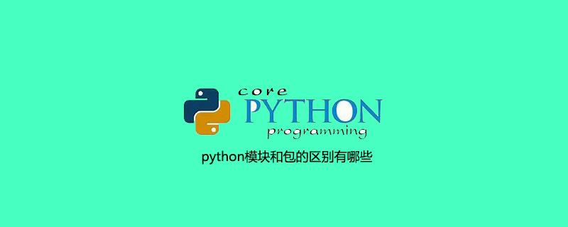 python模块和包的区别有哪些
