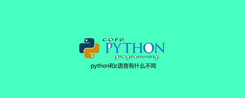 python和c语言有什么不同