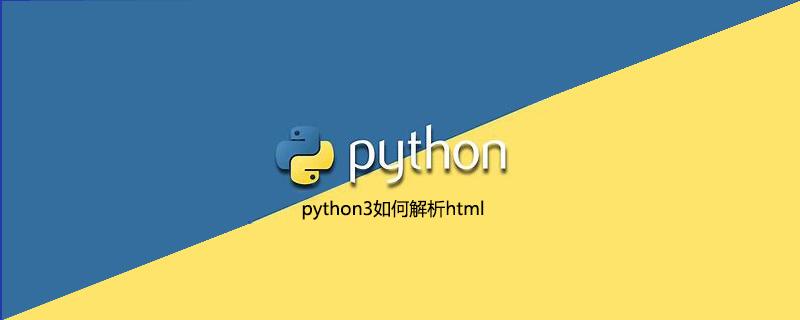 python3如何解析html