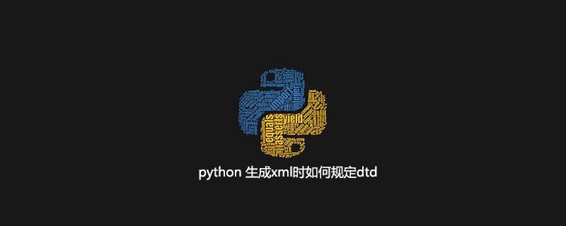 python 生成xml时如何规定dtd