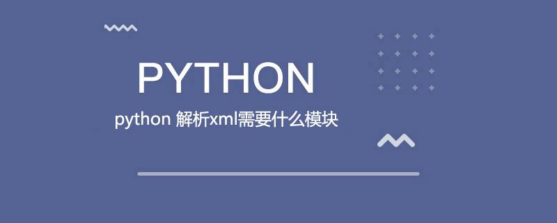 python 解析xml需要什么模块
