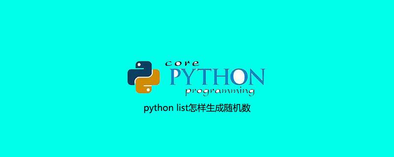 python list怎样生成随机数
