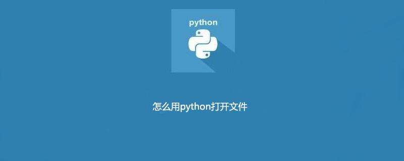 怎么用python打开文件