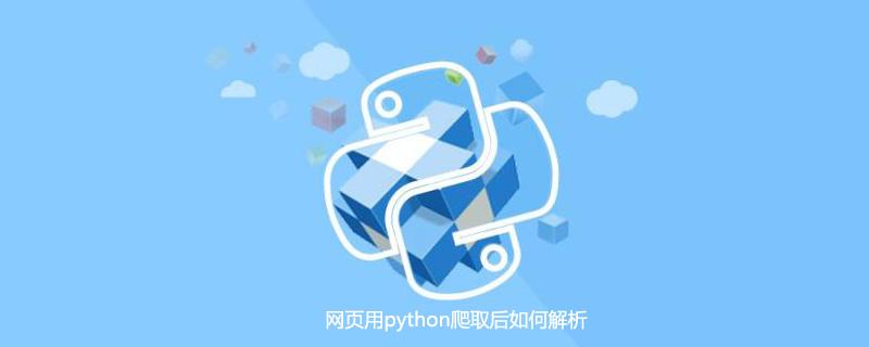 网页用python爬取后如何解析