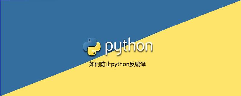 如何防止python反编译