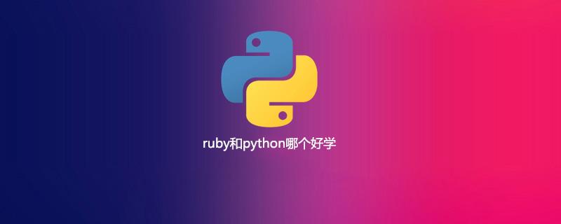ruby和python哪个好学