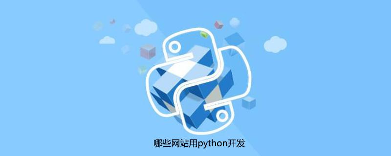 哪些网站用python开发
