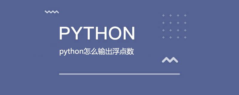 python怎么输出浮点数