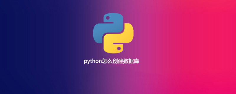 python怎么创建数据库