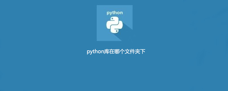python库在哪个文件夹下