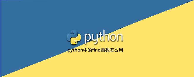 python中的find函数怎么用