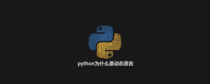 python为什么是动态语言