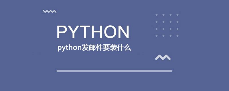 python发邮件要装什么