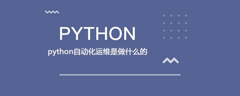 python自动化运维是做什么的