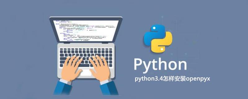 python3.4怎样安装openpyx