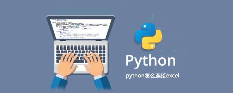 python怎么连接excel