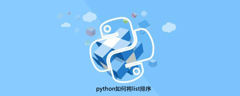 python如何将list排序
