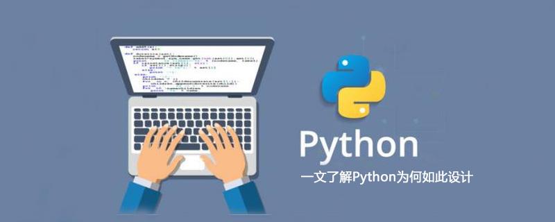 一文了解Python为何如此设计