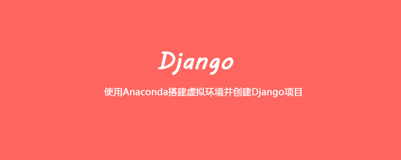 使用Anaconda搭建虚拟环境并创建Django项目