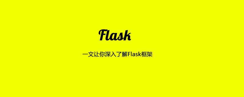 一文让你深入了解Flask框架