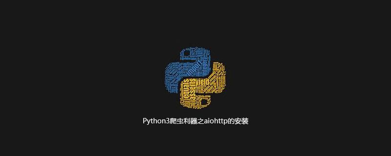 Python3爬虫aiohttp的安装