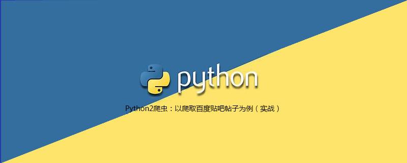 Python如何爬取百度贴吧