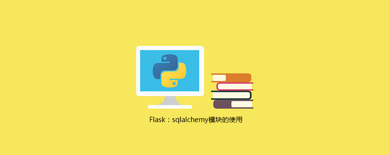 Flask:sqlalchemy模块的使用