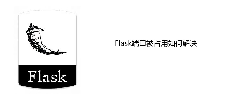 Flask端口被占用如何解决