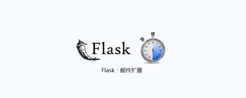 Flask:邮件扩展