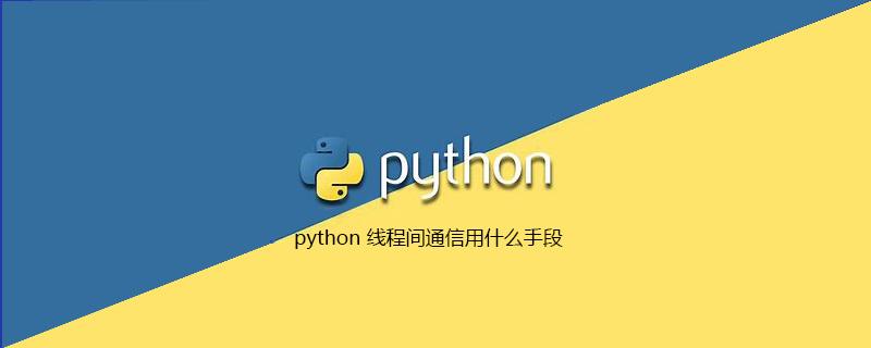 python 线程间通信用什么手段