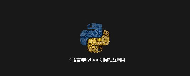 C语言与Python如何相互调用