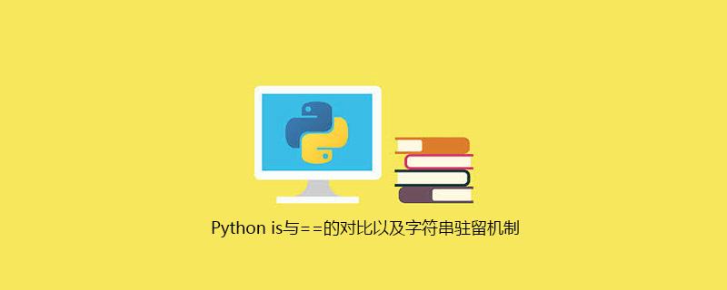 Python is与==的对比以及字符串驻留机制