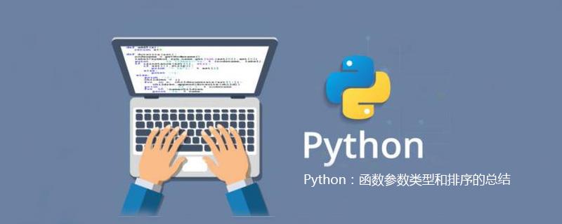 Python:函数参数类型和排序的总结