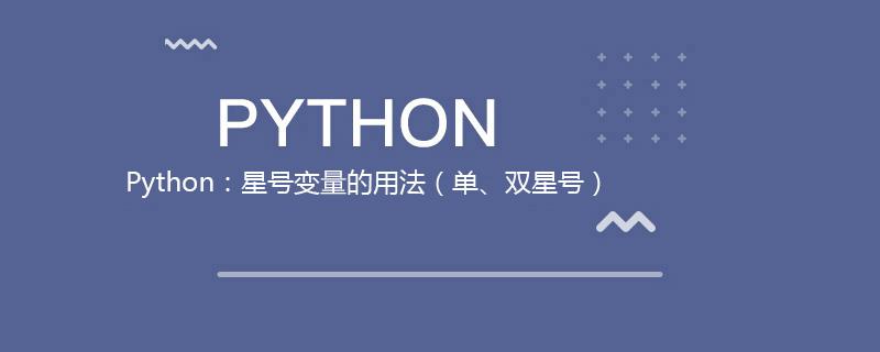 Python:星号变量的用法(单、双星号)