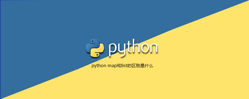 python map和list的区别是什么
