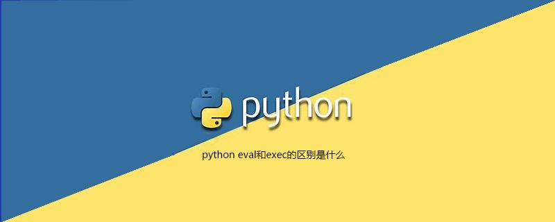 python eval和exec的区别是什么