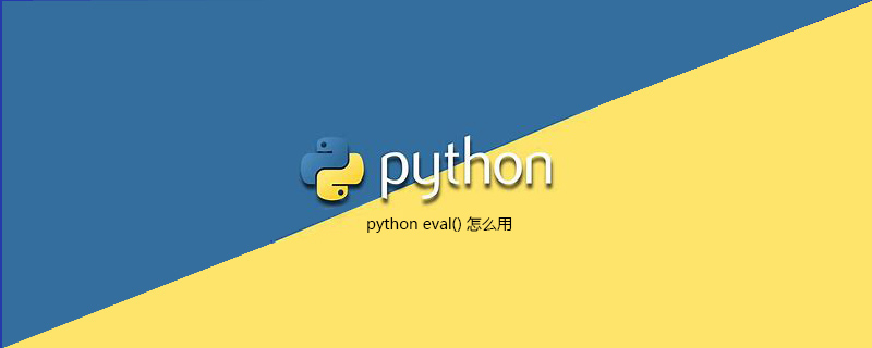 python eval() 怎么用