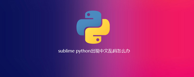 sublime python出现中文乱码怎么办