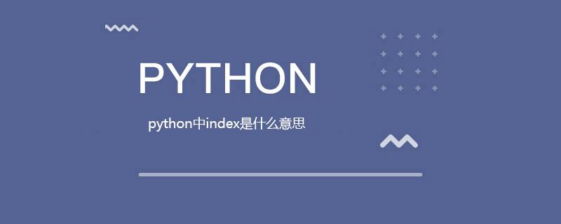 python中index是什么意思?
