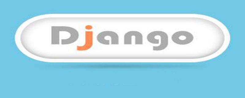 Django中如何防范CSRF跨站点请求伪造攻击