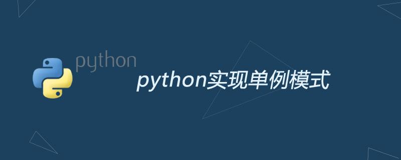 python怎么实现单例模式