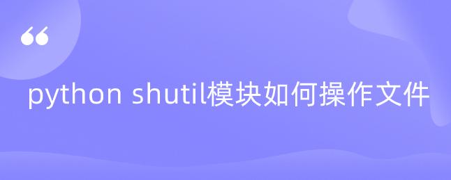 python shutil模块如何操作文件