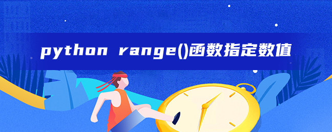 python range()函数指定数值
