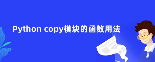 Python copy模块的函数用法