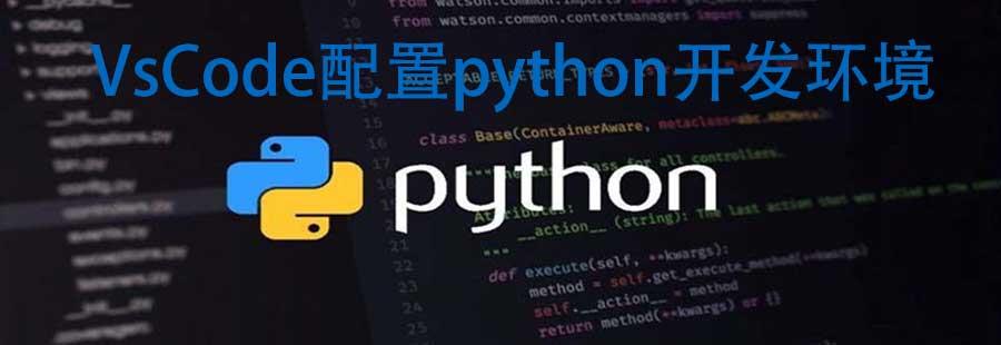VsCode配置python开发环境的方法